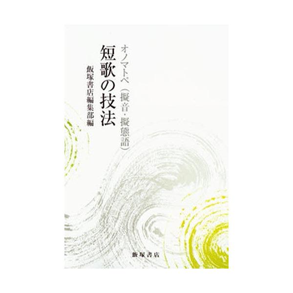 短歌の技法 オノマトペ 擬音語・擬態語/飯塚書店編集部