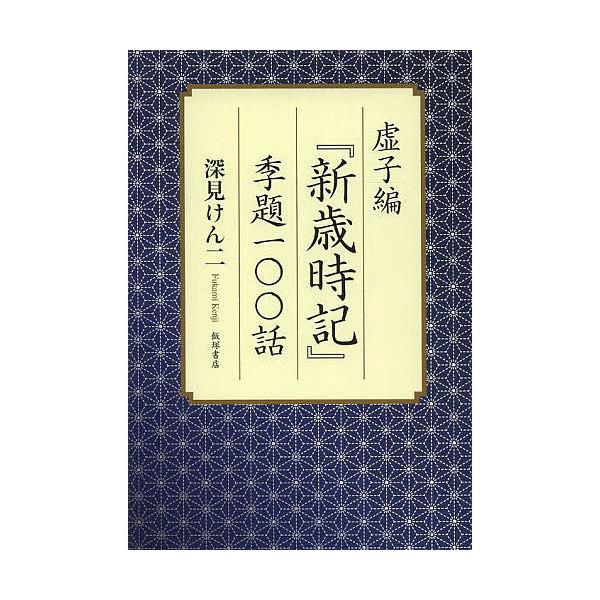虚子編『新歳時記』季題一〇〇話/深見けん二