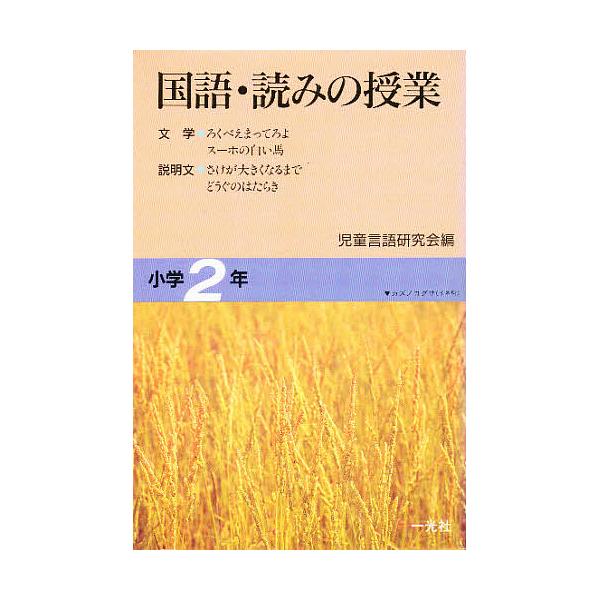 国語・読みの授業 小学2年/児童言語研究会
