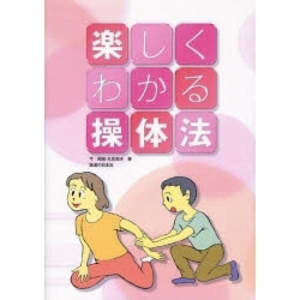 楽しくわかる操体法/今昭宏/丸住和夫