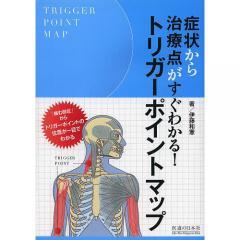 症状から治療点がすぐわかる!トリガーポイントマップ/伊藤和憲