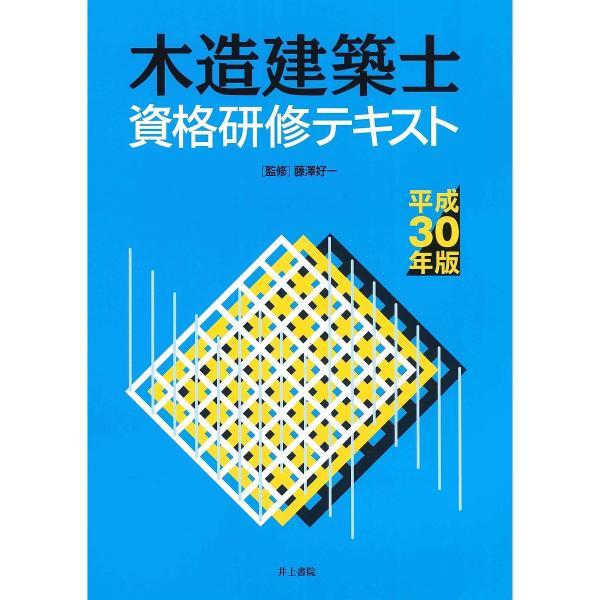 木造建築士資格研修テキスト 平成30年版/藤澤好一