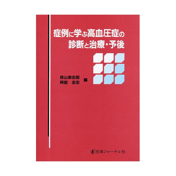 症例に学ぶ高血圧症の診断と治療・予後/柊山幸志郎/阿部圭志