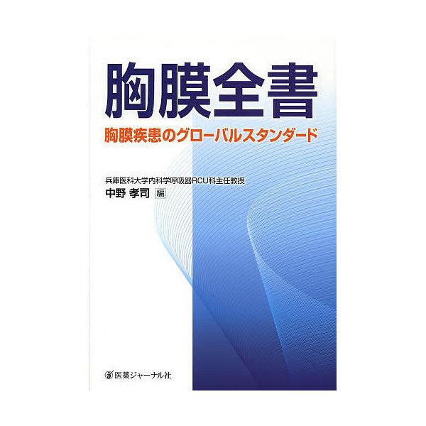 胸膜全書 胸膜疾患のグローバルスタンダード/中野孝司