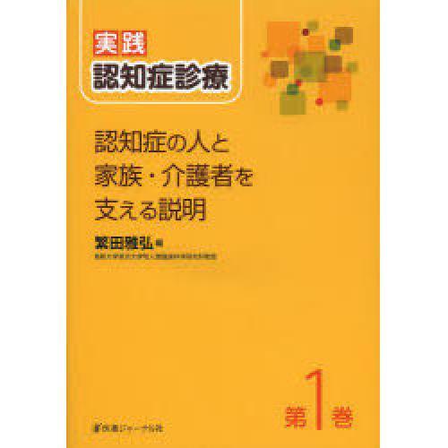 実践・認知症診療 第1巻/繁田雅弘