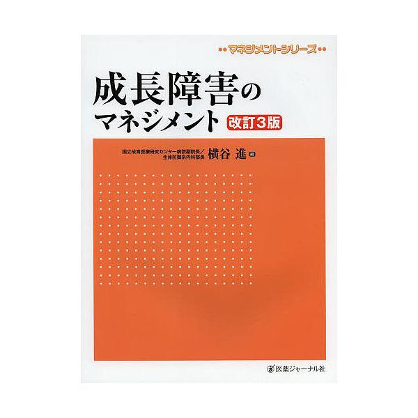 成長障害のマネジメント/横谷進