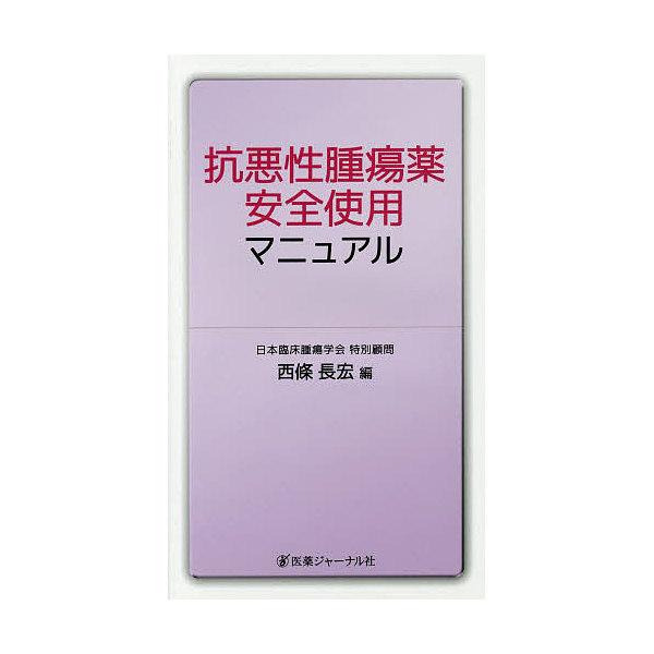 抗悪性腫瘍薬安全使用マニュアル/西條長宏