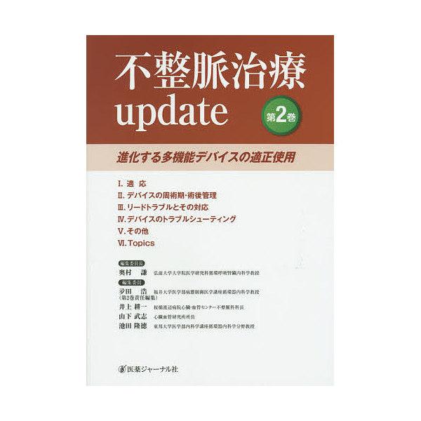不整脈治療update 第2巻/奥村謙/委員長夛田浩/委員井上耕一