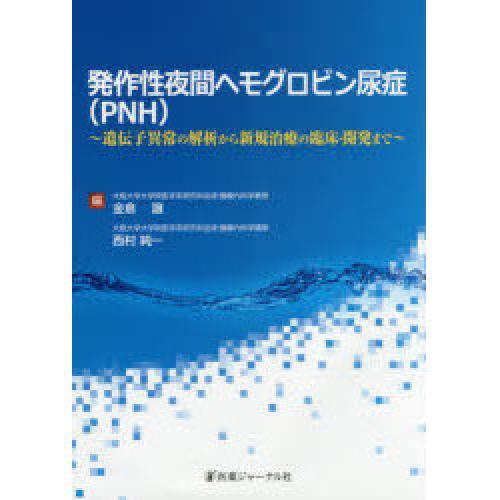発作性夜間ヘモグロビン尿症〈PNH〉 遺伝子異常の解析から新規治療の臨床・開発まで/金倉譲/西村純一