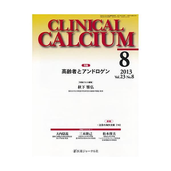 CALCIUM 23- 8