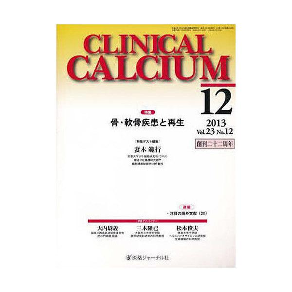 CALCIUM 23-12