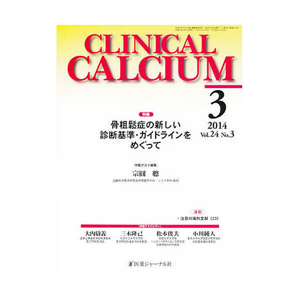 CALCIUM 24- 3