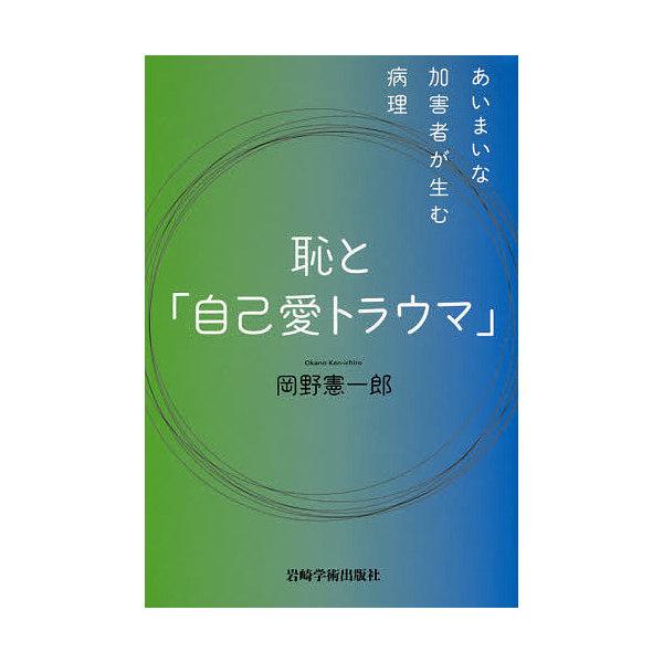 恥と「自己愛トラウマ」 あいまいな加害者が生む病理/岡野憲一郎
