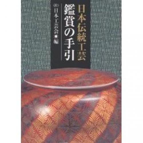 日本伝統工芸鑑賞の手引/日本工芸会