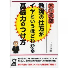 大学受験勉強の仕方がイヤというほどわかる基礎力のつけ方/山田芳郎