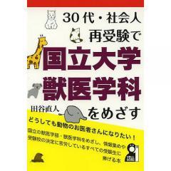 30代・社会人再受験で国立大学獣医学科をめざす/田谷直人