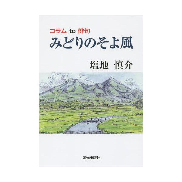 みどりのそよ風 コラムto俳句/塩地慎介
