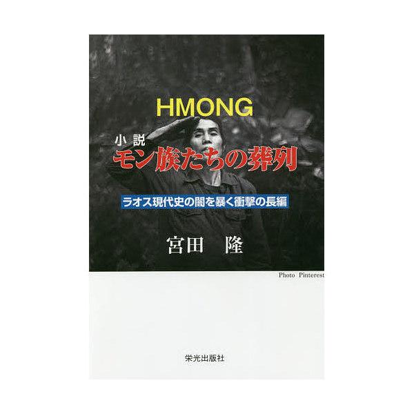 小説モン族たちの葬列 ラオス現代史の闇を暴く衝撃の長編/宮田隆