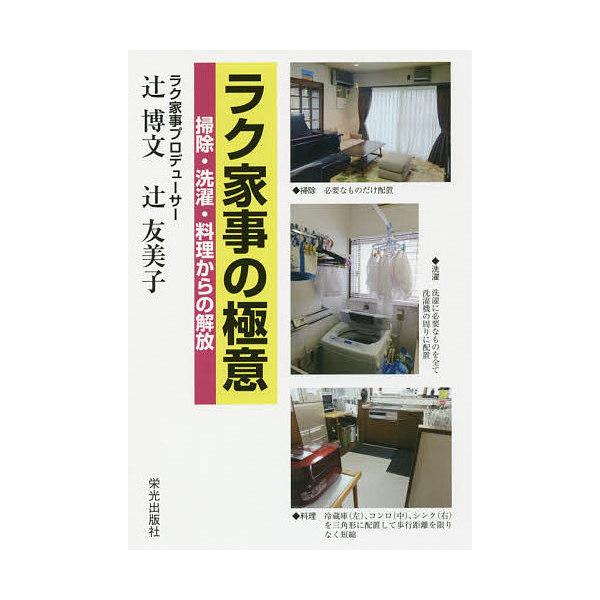 ラク家事の極意 掃除・洗濯・料理からの解放/辻博文/辻友美子