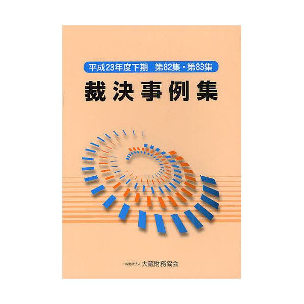 裁決事例集 第82集・第83集(平成23年度下期)