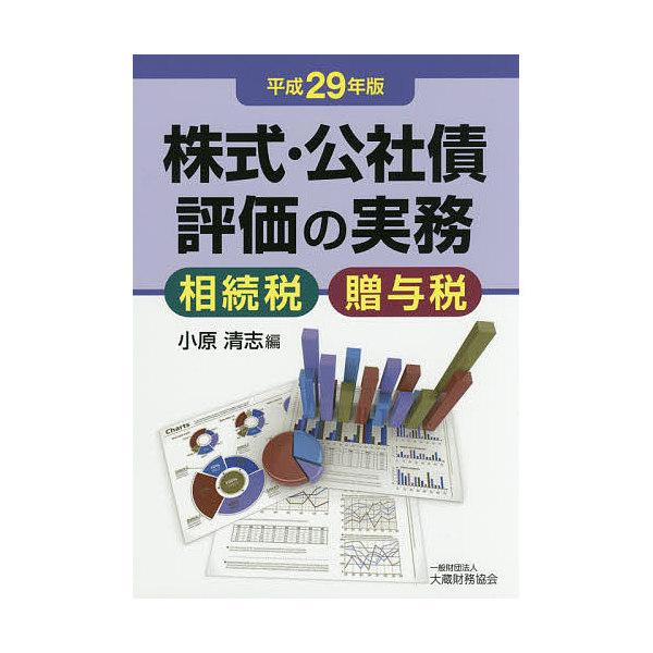 株式・公社債評価の実務 相続税・贈与税 平成29年版/小原清志