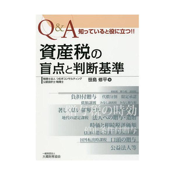 Q&A知っていると役に立つ!!資産税の盲点と判断基準/笹島修平