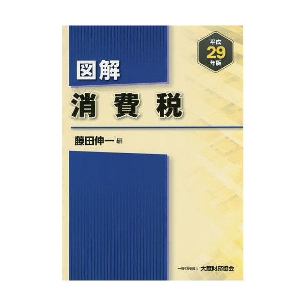 図解消費税 平成29年版/藤田伸一