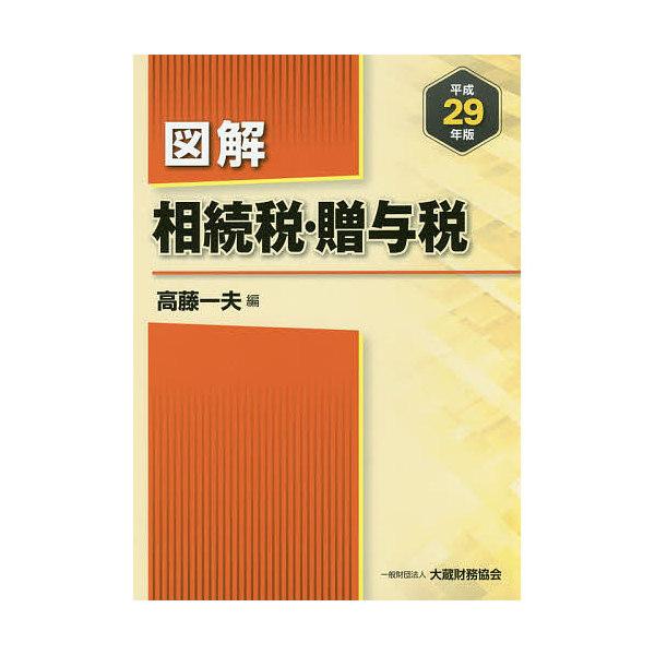 図解相続税・贈与税 平成29年版/高藤一夫