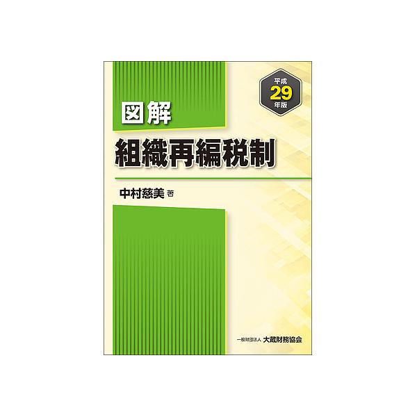図解組織再編税制 平成29年版/中村慈美