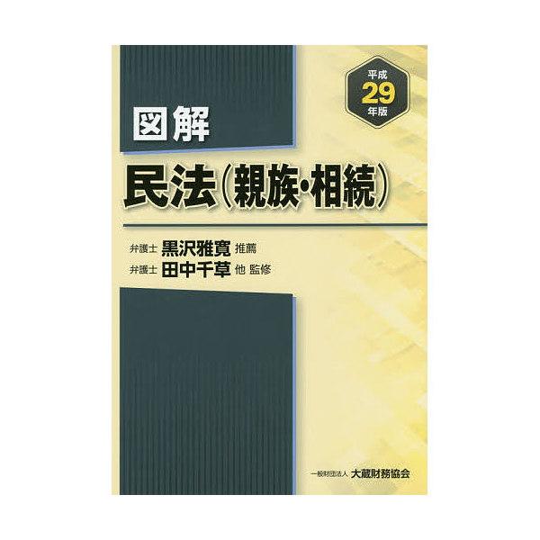 図解民法〈親族・相続〉 平成29年版/田中千草
