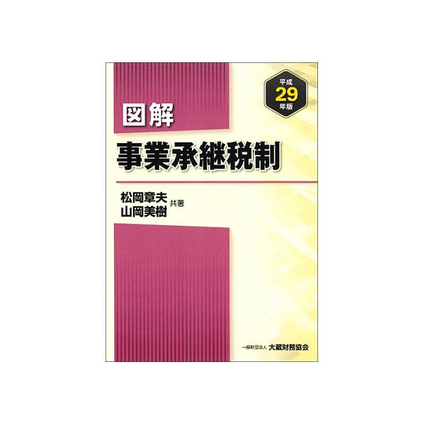 図解事業承継税制 平成29年版/松岡章夫/山岡美樹