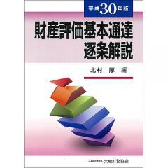 財産評価基本通達逐条解説 平成30年版/北村厚