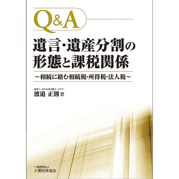 Q&A遺言・遺産分割の形態と課税関係 相続に絡む相続税・所得税・法人税/渡邉正則