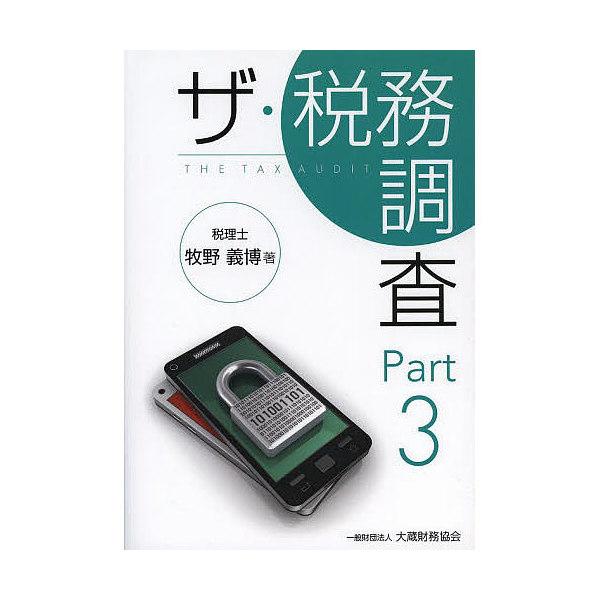 ザ・税務調査 Part3/牧野義博