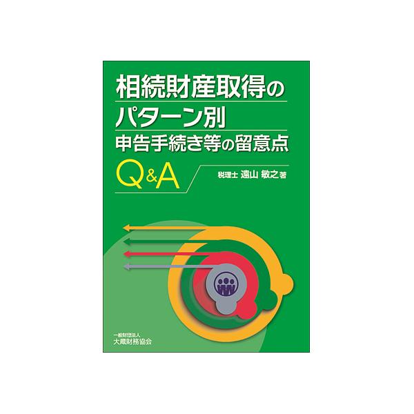 相続財産取得のパターン別申告手続き等の留意点Q&A/遠山敏之