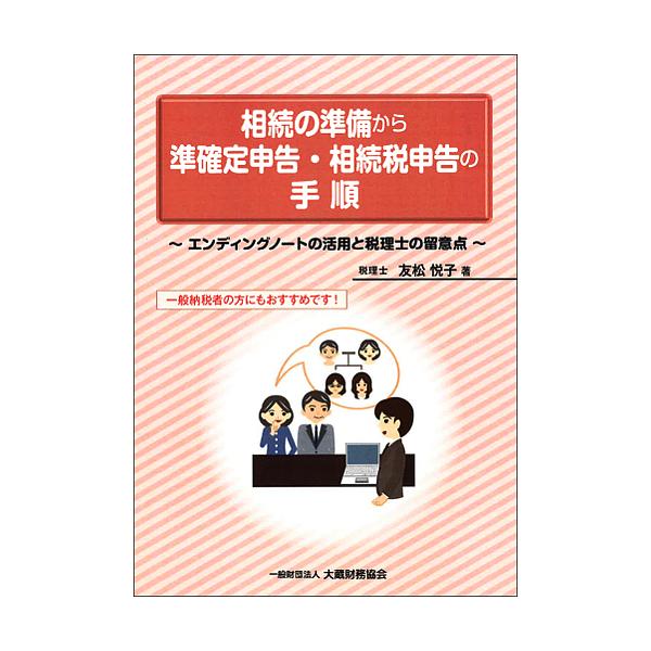 相続の準備から準確定申告・相続税申告の手順 エンディングノートの活用と税理士の留意点/友松悦子