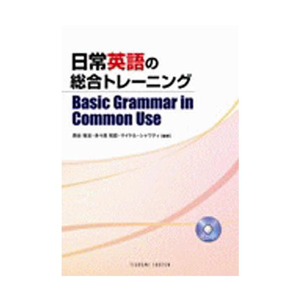 日常英語の総合トレーニング CD付/西谷恒志/多々良和臣