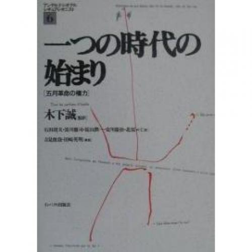 アンテルナシオナル・シチュアシオニスト 6/石田靖夫