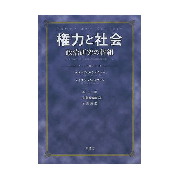 権力と社会 政治研究の枠組/ハロルド・D・ラスウェル/エイブラハム・カプラン/堀江湛