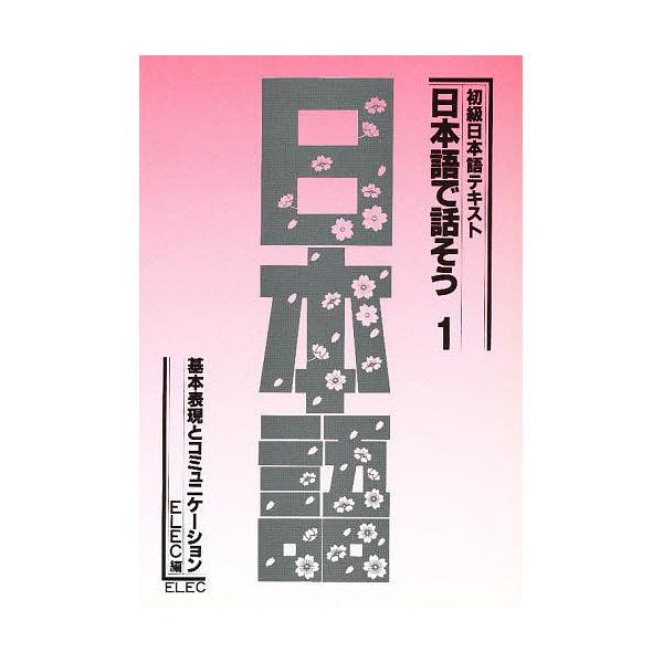 日本語で話そう 初級日本語テキスト 1/英語教育協議会