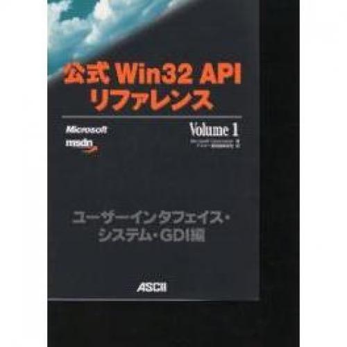 公式Win32 APIリファレンス Volume 1/MicrosoftCorporation/アスキー書籍編集部