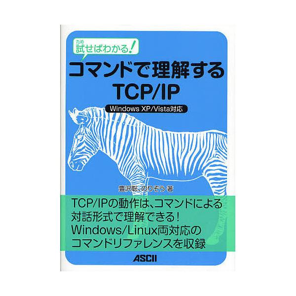 試せばわかる!コマンドで理解するTCP/IP/豊沢聡/のりぞう