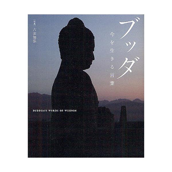 ブッダ 今を生きる言葉/六田知弘/佐藤裕之