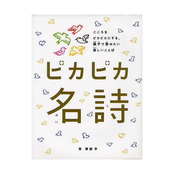 ピカピカ名詩 こころをピカピカにする、親子で読みたい美しいことば/齋藤孝/大塚いちお