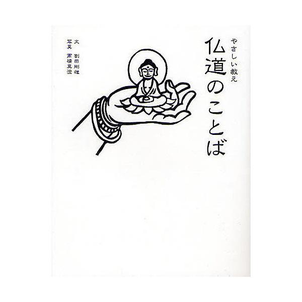 仏道のことば やさしい教え 仏道修行者たちの珠玉の名言130/割田剛雄/高橋真澄
