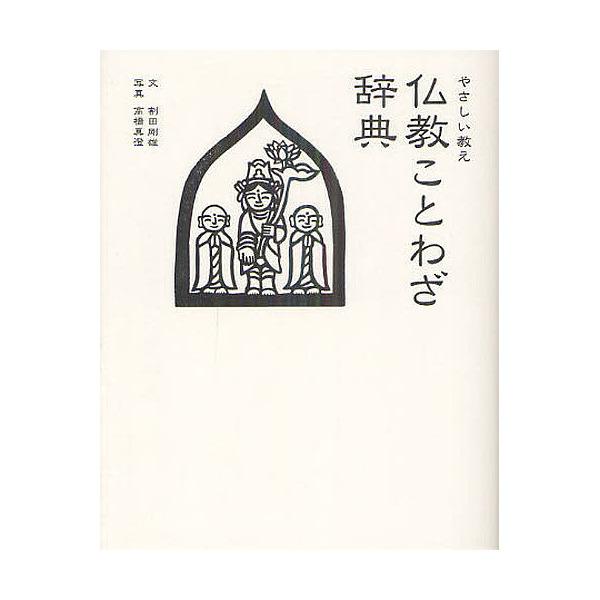 やさしい教え仏教ことわざ辞典 簡潔で含蓄のあることわざ150/割田剛雄/高橋真澄