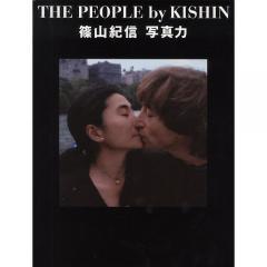 THE PEOPLE by KISHIN 篠山紀信写真力/篠山紀信