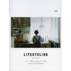 LIFECYCLING イデーが訪ねる、眺めのいい住処 The Story of 16 Inspiring Homes/IDEE