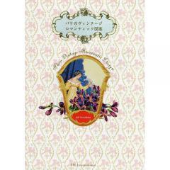 パリのヴィンテージロマンティック図案