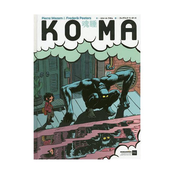 KOMA 魂睡/ピエール・ワゼム/フレデリック・ペータース/鈴木賢三